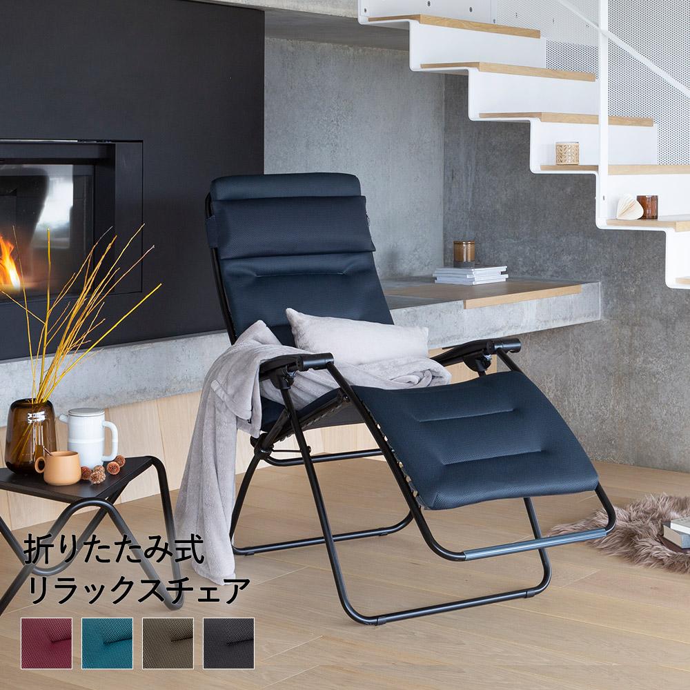 フランス Lafuma ラフマ リラックスチェア Futura | チェア リクライニングチェア おしゃれ 折りたたみ パーソナルチェア リラックス チェアー 椅子 いす イス リクライニング 折りたたみチェア 折りたたみ椅子 インテリア おしゃれな椅子