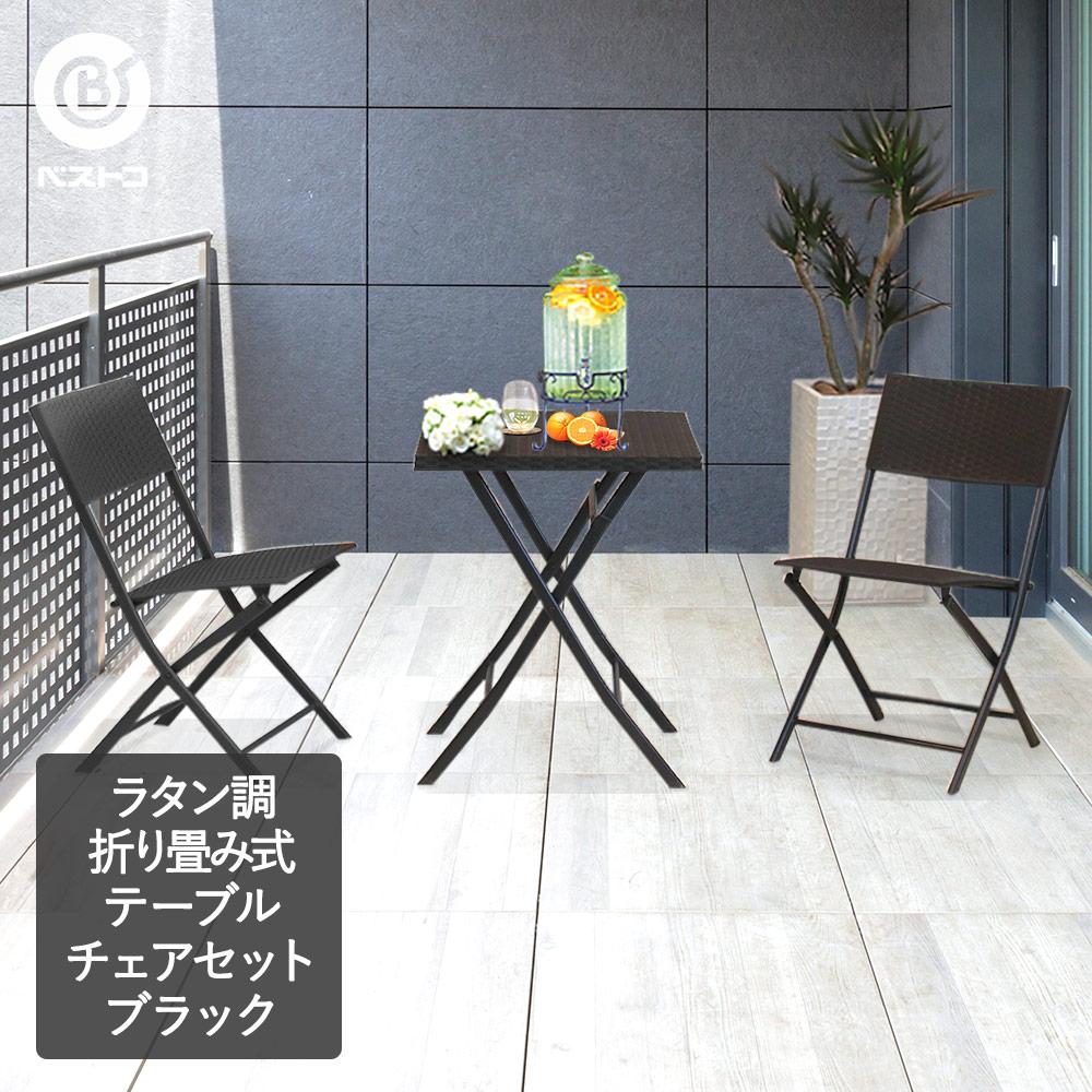 インテリア ラタン調テーブル チェア 3点セット ブラック   58cm×58cm おしゃれ ベランダ テーブルセット 庭 折りたたみ バルコニー ガーデンチェア ガーデンテーブル ラタン調 ラタン ガーデンテーブルセット ガーデン テーブル セット テラス ガーデンセット 屋外 椅子