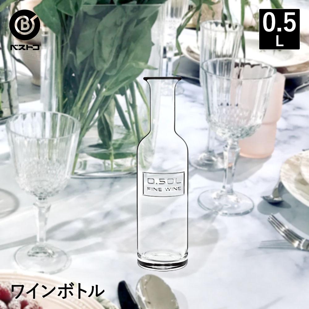ルイジ オプティマファインワインボトル 0.5L ガラス ギフ_包装 水差し 低価格 ボトル イタリア製