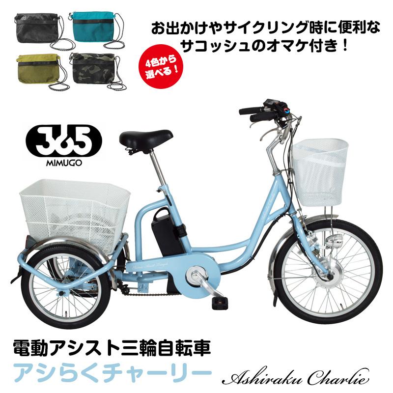 【送料無料】【離島の発送不可】電動アシスト三輪自転車アシらくチャーリー メーカー直送品 代引不可 MG-TRM20EB おまけつき