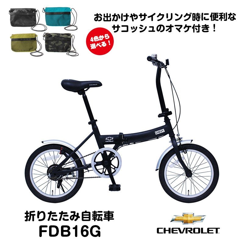 【送料無料】 FDB16G【離島の発送不可】CHEVROLET シボレー 16インチ折畳み自転車 メーカー直送品 折りたたみ自転車 FDB16G 代引不可 メーカー直送品 代引不可 おまけつき, マエバルシ:a6c8fe47 --- sunward.msk.ru