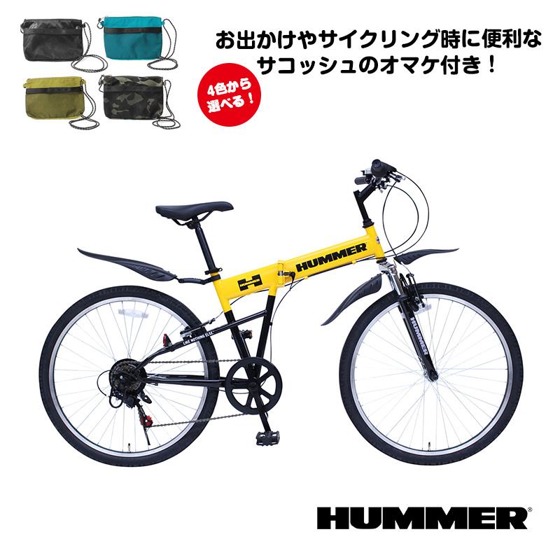 【送料無料】【離島の発送不可】HUMMER ハマー MTB 26インチ 折畳み自転車 折りたたみ自転車 FD-MTB266SE メーカー直送品 代引不可 おまけつき