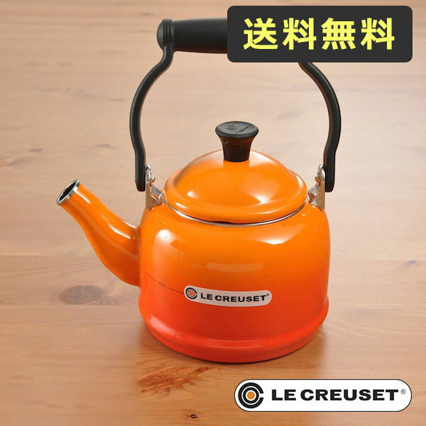 【ル・クルーゼ ジャポン正規品ルクルーゼ ケトル・デミ 1.1L やかん オレンジ LE CREUSET