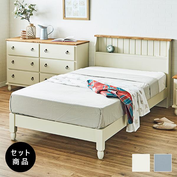 ベッド&チェストセット / Lavendor(ラベンダー) ホワイト・ブルーグレー ベッド シングル チェスト 新生活 新生活セット 家具セット 【直送】