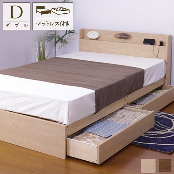 日本製 ベッド 収納付きベッド ダブルベッド フレーム マットレス付き ダブルサイズ 宮棚 棚 コンセント付き 収納ベッド ベッド下収納 引き出し付きベッド 北欧 北欧調 【直送】