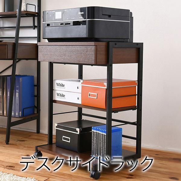 2WAYパソコンデスク 複合機ラック サイドラック プリンターラック サイドチェスト PCデスク サイドテーブル 【直送】