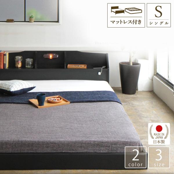 日本製 照明付 収納ベッド ベッド ベット 国産 マット 引出し ブラック ブラウン カッコいい お洒落 (シングル・マットレス付) RELICE 【直送】