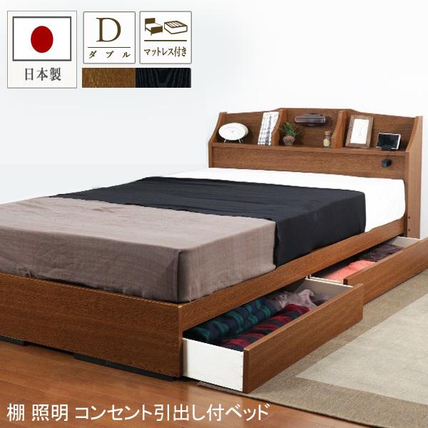 日本製 照明付 収納ベッド ベッド ベット 国産 マット 引出し ブラック ブラウン カッコいい お洒落 (ダブル・マットレス付)【直送】