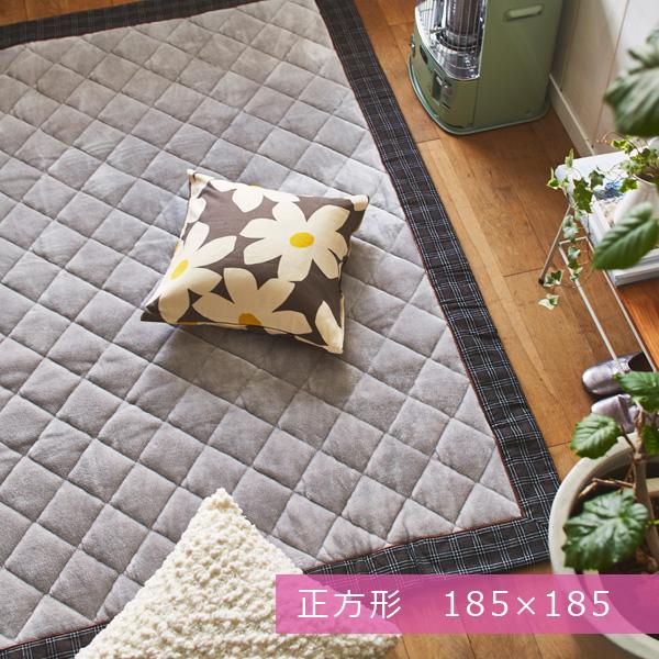 あったかキルトラグ 185×185 ホットカーペット対応 正方形【直送】