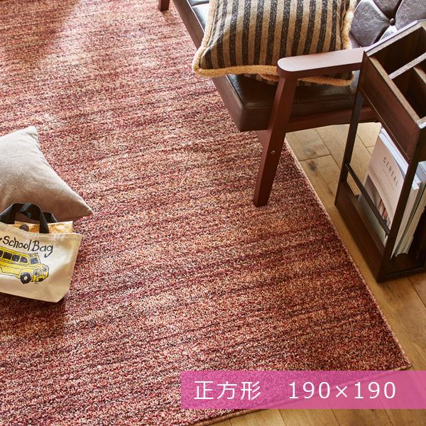 ふわふわミックスカラーシャギーラグ 190×190 抗菌 防臭 防ダニ 正方形 日本製 【直送】