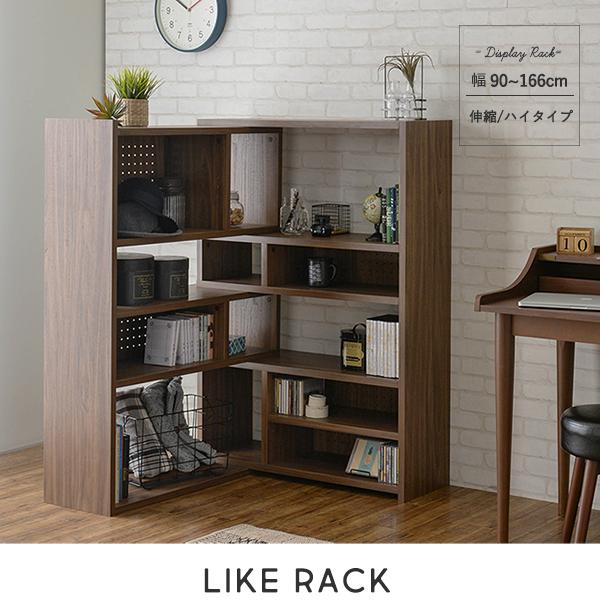 LIKE RACK(ライクラック)伸縮ラック(高さ120cm) ホワイト/ナチュラル/ブラウン【直送】