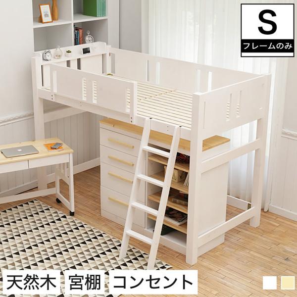 棚コンセント付き木製ロフトベッド (シングル・本体のみ) 木製ロフトベッド 宮付きロフトベッド シングルベッド すのこベッド 棚付きベッド 頑丈 カントリー シンプル 子供用 ロフトベット【直送】