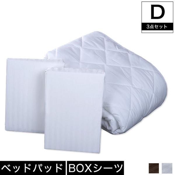 サテンストライプを使用した寝具3点セット 寝具セット ホワイト/グレー ボックスシーツ ベッドパッド 寝具3点セット 布団カバー 防ダニ・抗菌・防臭 マイティトップ2 ダブル【直送】