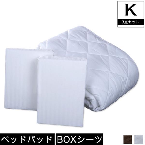 サテンストライプを使用した寝具3点セット 寝具セット ホワイト/グレー ボックスシーツ ベッドパッド 寝具3点セット 布団カバー 防ダニ・抗菌・防臭 マイティトップ2 キング200【直送】