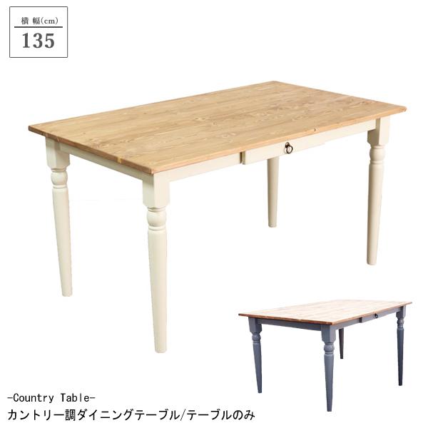 カントリー調ダイニングテーブル(テーブルのみ・幅135)フレンチカントリー家具 ダイニングテーブル 幅135 ブルーグレー 手作り ナチュラル 北欧カントリー風 カントリー調【直送】