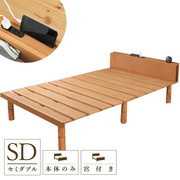 すのこベッド 高さ調節スノコベッド SD (セミダブル・本体のみ) 宮付き 3段階調整【直送】