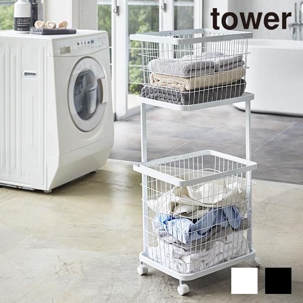 エントリーでP5倍21日9時59まで!tower ランドリーワゴン+バスケット 洗濯かご 3点セット 2段 ランドリーバスケット <tower/タワー>