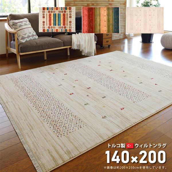 ラグ ギャベ風 トルコ製ウィルトンラグ 約140×200cm 約1.5帖 【直送】