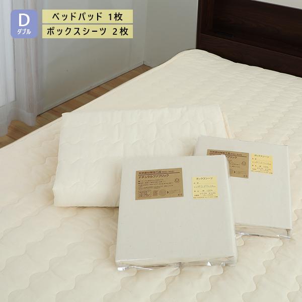 ベッドパッド・ボックスシーツ2枚組 3点セット(ダブル) 敷パッド イブル 寝具【直送】