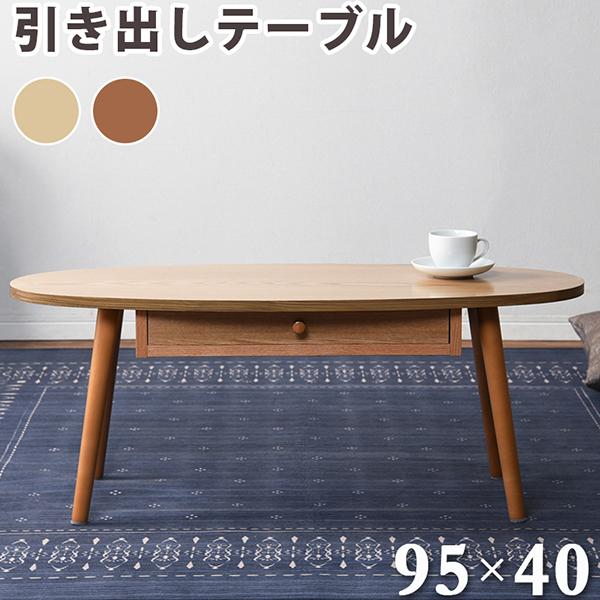 天然木を使用した引出し付きテーブル オーバル・幅95cm テーブル センターテーブル ナチュラル ブラウン 【直送】