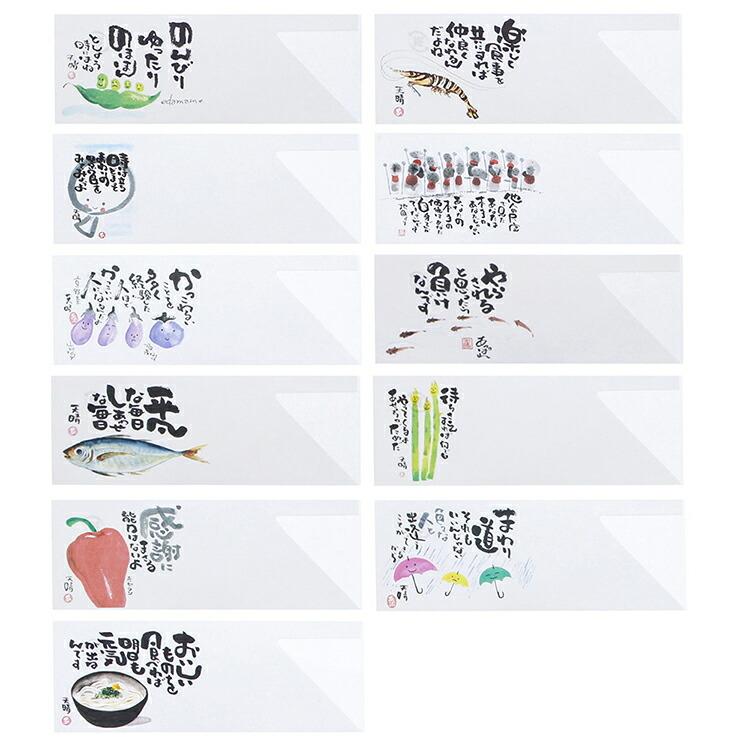 大黒工業 箸袋 やすらぎ 11柄アソート 500枚入 マルチカラー 3.5×9.7cm 業務用 家庭用