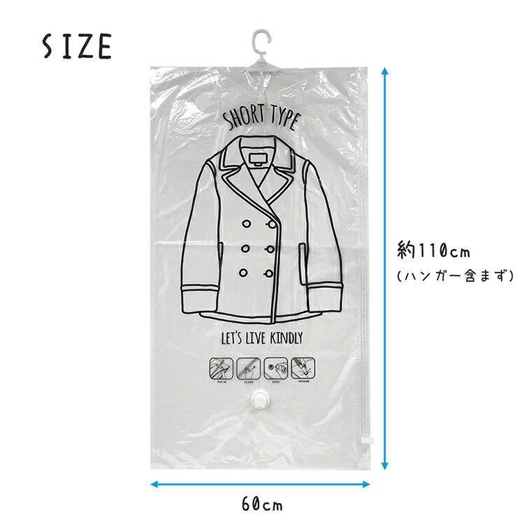 【マリオ】衣類圧縮袋 ハンガー圧縮袋  クリア ショート