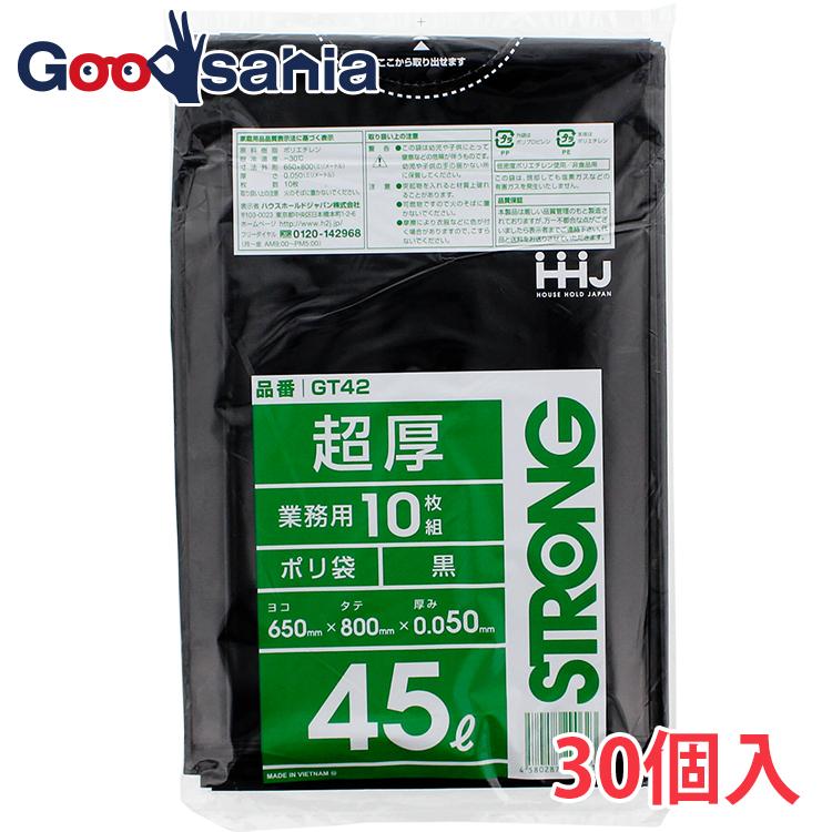 極厚 厚手 ゴミ袋 ポリ袋 業務用 丈夫 破れにくい  ハウスホールドジャパン ゴミ袋 超厚ポリ袋 0.05mm 業務用 (ケース販売) 黒 45L GT42 10枚入×30個セット