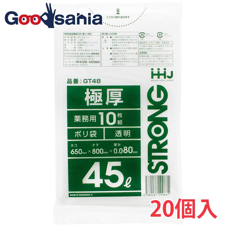極厚 厚手 ゴミ袋 ポリ袋 業務用 丈夫 破れにくい  ハウスホールドジャパン ゴミ袋 極厚ポリ袋 0.08mm 業務用 (ケース販売) 透明 45L GT48 10枚入×20個セット