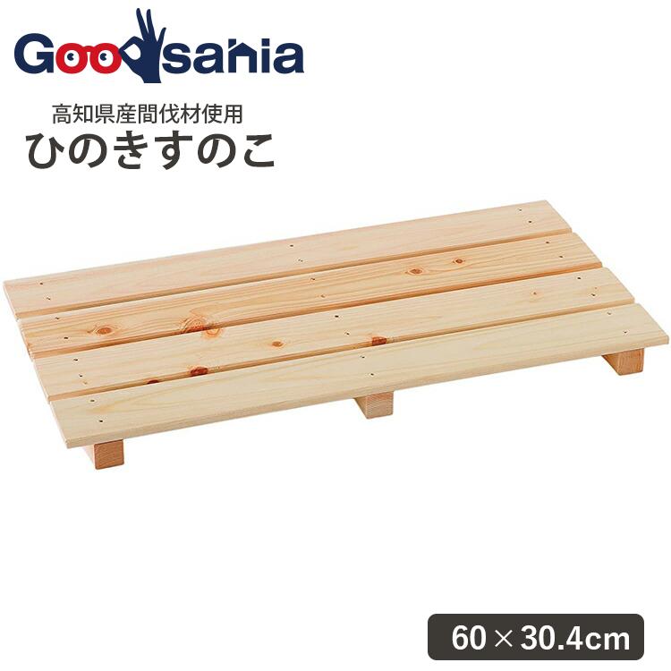 檜木 檜 ヒノキ すのこ 池川木材工業 60×30.4×3.7cm 多目的600-4枚打 大幅にプライスダウン 国産 桧 激安超特価