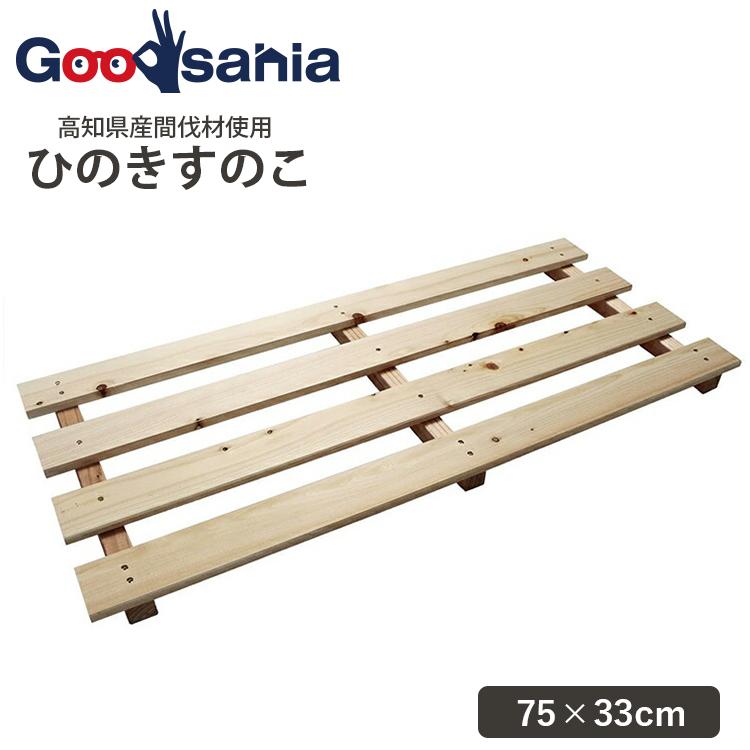 檜木 檜 ヒノキ すのこ 押入れ 池川木材工業 袋ナシ 押入1P 75×33cm 発売モデル 桧 国産 全店販売中
