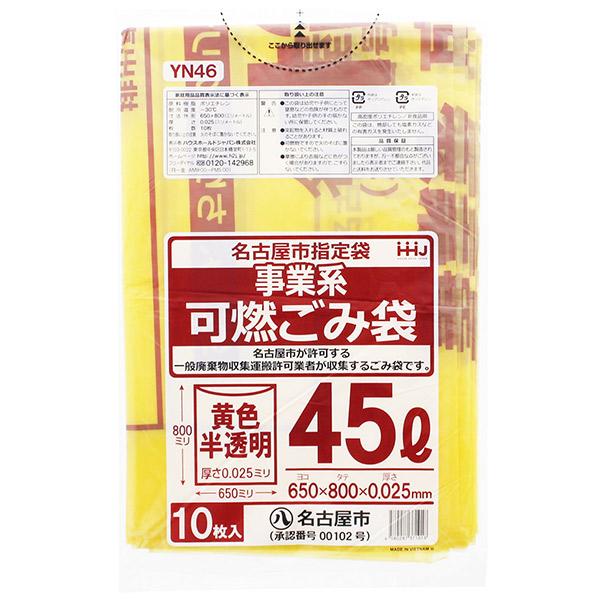 【ハウスホールドジャパン】ゴミ袋 名古屋市指定袋(事業系 可燃) 10枚入 黄色 半透明 45L 【お取り寄せ可能】