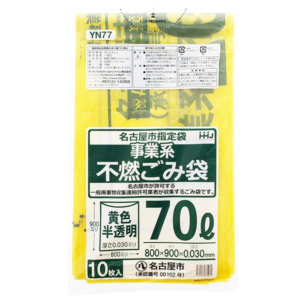 ごみ 資源 名古屋 市 名古屋市一般廃棄物事業協同組合(事業系ごみの出し方)