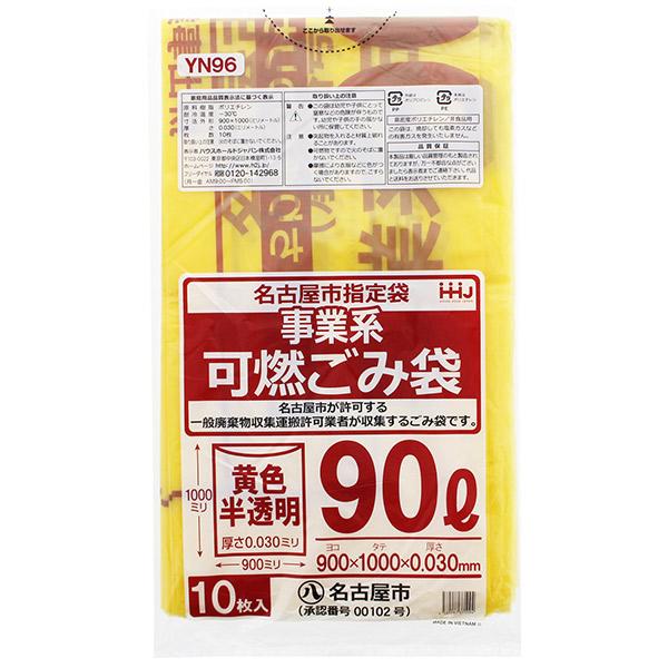 【ハウスホールドジャパン】ゴミ袋 名古屋市指定袋(事業系 可燃) 10枚入 30個パック 黄色 半透明 90L 計300枚 【お取り寄せ可能】