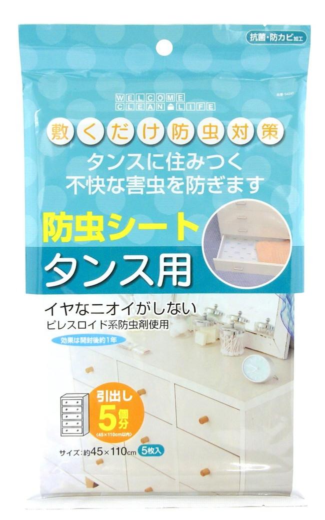 【東和産業】【日本製】 WCL 防虫シート タンス用 引出5個分(約45×110cm、5枚入り)