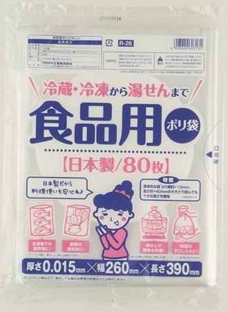 【ワタナベ工業】食品用ポリ袋 半透明 災害用に備えて LLD(R-26) 業務用 家庭用兼用【メール便】