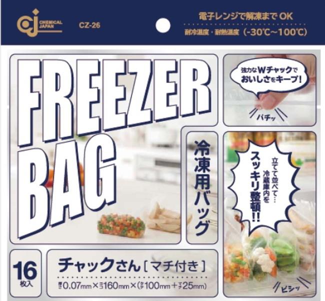 【ケミカルジャパン】マチ付チャックさん 冷凍用 16枚 (CZ-26) 業務用