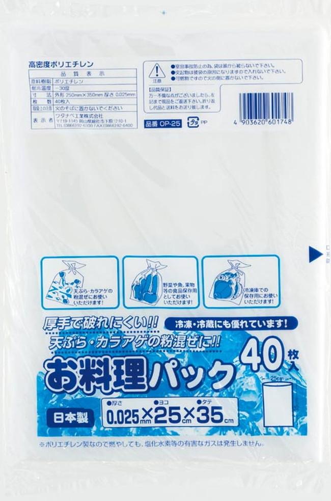 【ワタナベ工業】【ポリ袋】 お料理パック 半透明 HD(OP-25) 業務用 家庭用兼用 【メール便】