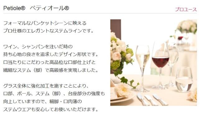 ワイングラス ペティオール 食洗機対応・日本製 340ml (30M36CS)