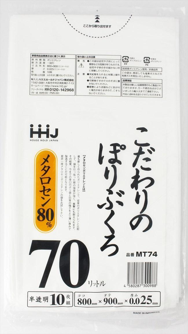 【ハウスホールドジャパン】ゴミ袋 0.025ミリ厚 70L 半透明 計600枚 ケース販売 薄くてもよく伸びるメタロセン高配合タイプ (MT74) 【送料無料】