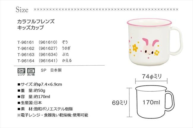 カップ カラフルフレンズ キッズ うさぎ 170ml (T-96162)