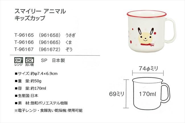 カップ スマイリー アニマル キッズ うさぎ 170ml (T-96165)