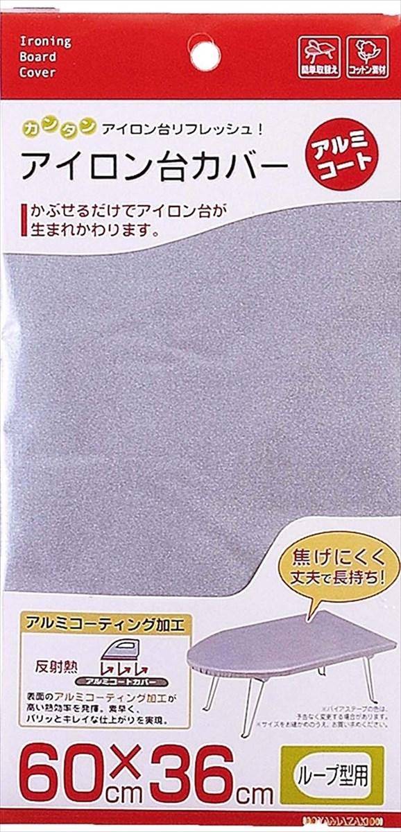 【山崎実業】アイロン台カバー ループアルミ 4452 【メール便】