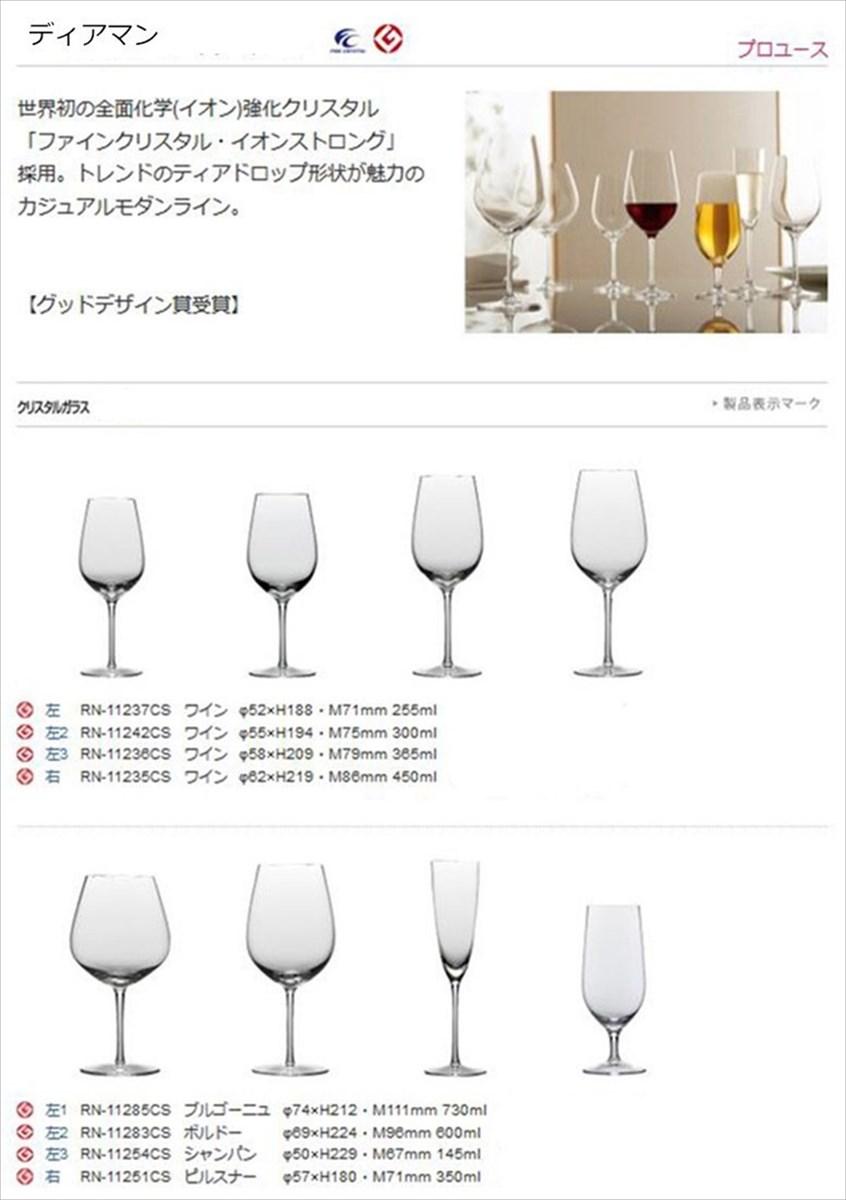 ワイングラス ディアマン 300ml 24個セット ケース販売 (RN-11242CS-1ct)