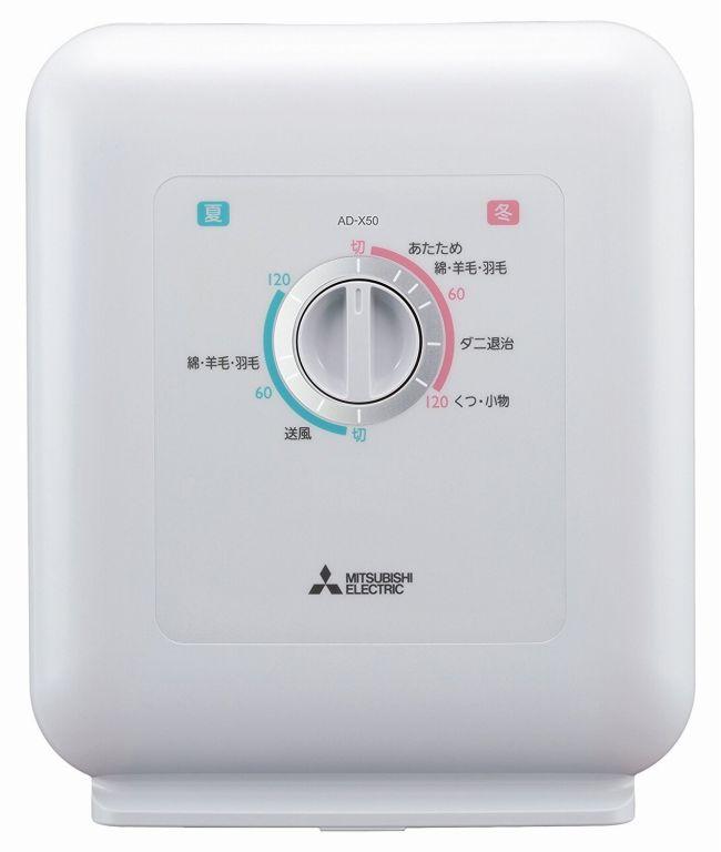 【三菱電機】ふとん乾燥機 ホワイト AD-X50-W 【送料無料】