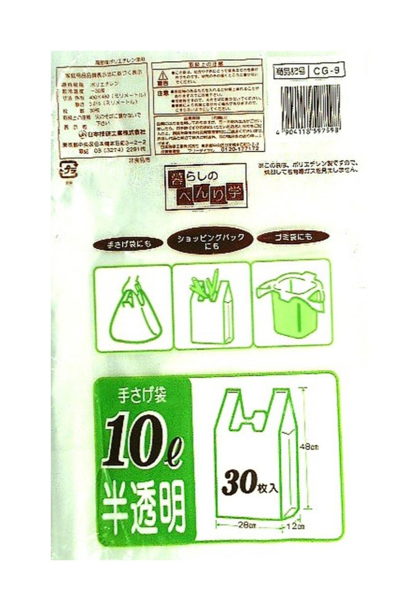 キッチン 台所消耗 ポリ袋 手提げ袋 日本技研工業 10 ハイクオリティ CG-9 手提げ 10L 30P ついに再販開始 半透明