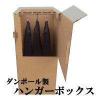 ダンボール製ハンガーボックス(490×490×1080mm) 10箱