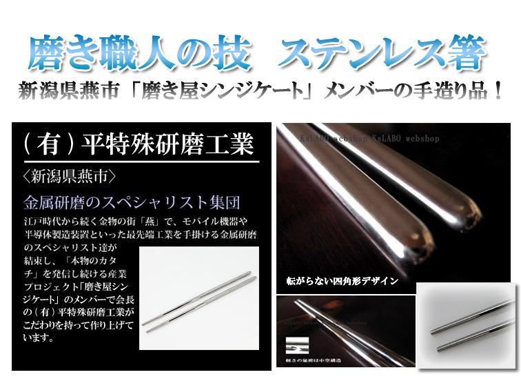 物品 18-8ステンレス箸 磨き職人の技 金物で有名な新潟県燕市製 が選択できます 売れ筋ランキング ※メール便 160円