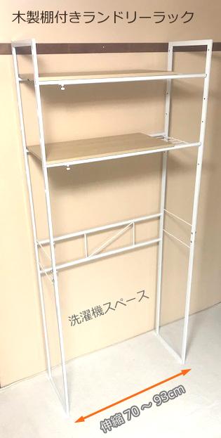 2段木製棚付きランドリーラック/横幅伸縮【アウトレット】