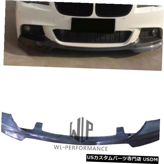 驚きの安さ 輸入カーパーツ BMW 5シリーズF10 car F18補修M5フロントリップカーボンファイバーフロントバンパーディフューザーリップ14-17車体キット使用 For BMW 5 series F10 fiber 14-17 F18 refit M5 front Lip carbon fiber front bumper diffuser lip 14-17 car body kit use, 松本市:0d21972d --- thegirlleadproject.org