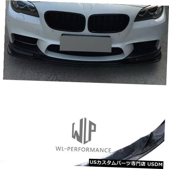 【正規逆輸入品】 輸入カーパーツ BMW 5シリーズF10 F18修理MT車体キットフロントリップ3Dタイプカーボンファイバーフロントバンパーディフューザーリップ11-17車のスタイリング For BMW 5 body bumper series F10 F18 F18 refit MT car body kit front Lip 3D type carbon fiber front bumper diffuser lip, オリジナル照明屋HOM:68b72fd4 --- thegirlleadproject.org